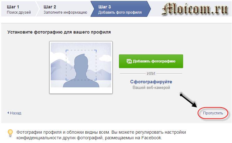 Как зарегистрироваться в facebook - добавление фото