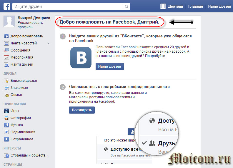 Как зарегистрироваться в facebook - добро пожаловать