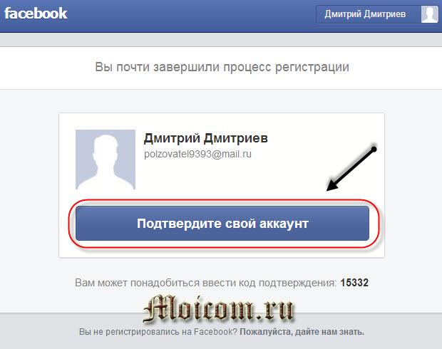 Как зарегистрироваться в facebook - подтверждаем свой аккаунт