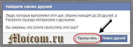 Как зарегистрироваться в facebook - пропустить поиск друзей