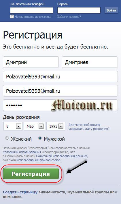 Как зарегистрироваться в facebook - заполняем анкету