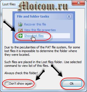Восстановление данных с жесткого диска - Hdd Recovery Pro, подсказка