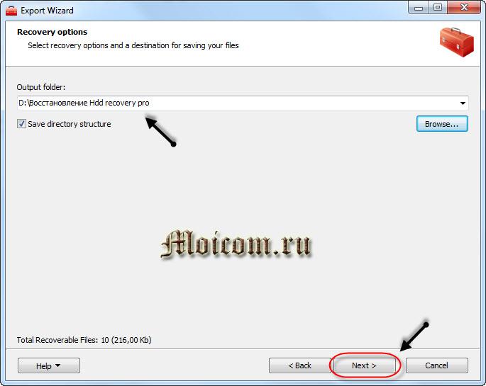 Восстановление данных с жесткого диска - Hdd Recovery Pro, выбор директории сохранения