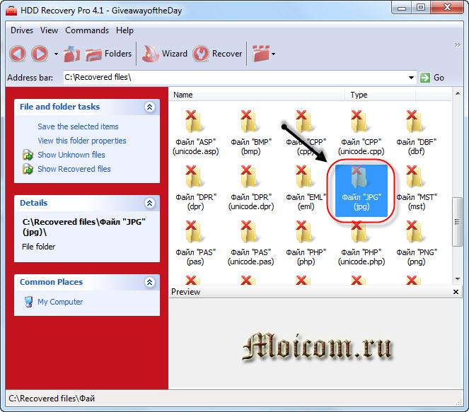 Восстановление данных с жесткого диска - Hdd Recovery Pro, выбор папки с данными