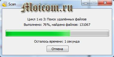 Восстановление данных с жесткого диска - Recuva, быстрое сканирование