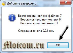 Восстановление данных с жесткого диска - Recuva, действие завершено