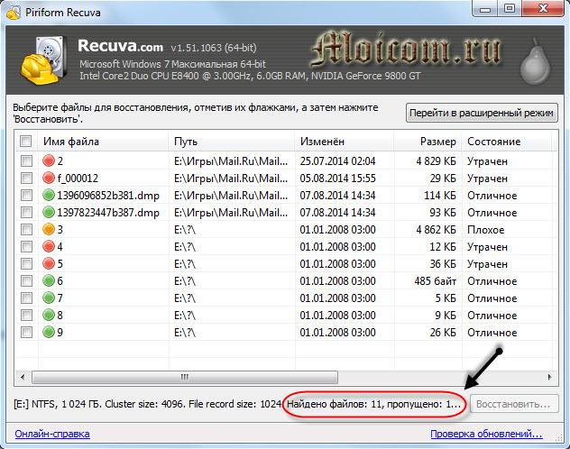Восстановление данных с жесткого диска - Recuva, файлы найдены