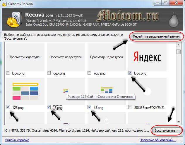Восстановление данных с жесткого диска - Recuva, картинки для восстановления