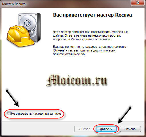 Восстановление данных с жесткого диска - Recuva, мастер - помощник