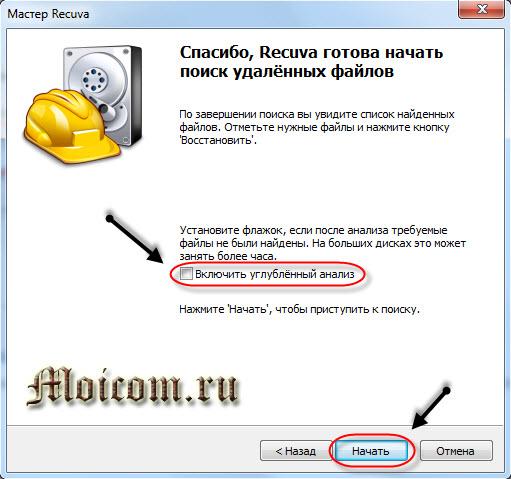Восстановление данных с жесткого диска - Recuva, начать поиск