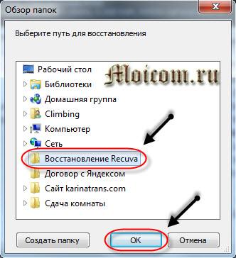 Восстановление данных с жесткого диска - Recuva, обзор папок