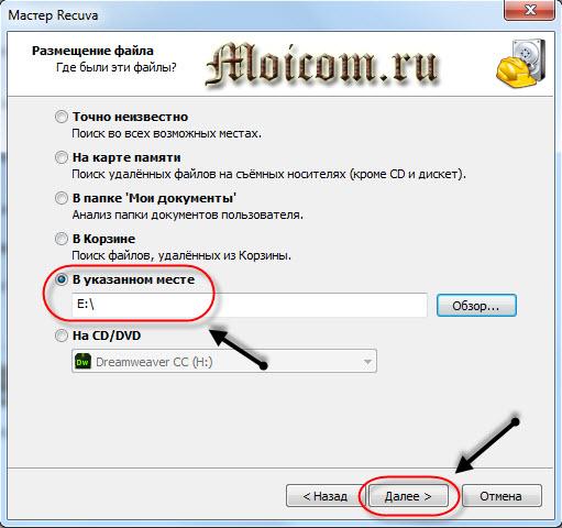 Восстановление данных с жесткого диска - Recuva, размещение файлов
