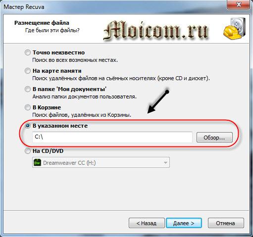 Восстановление данных с жесткого диска - Recuva, указанное место диск C