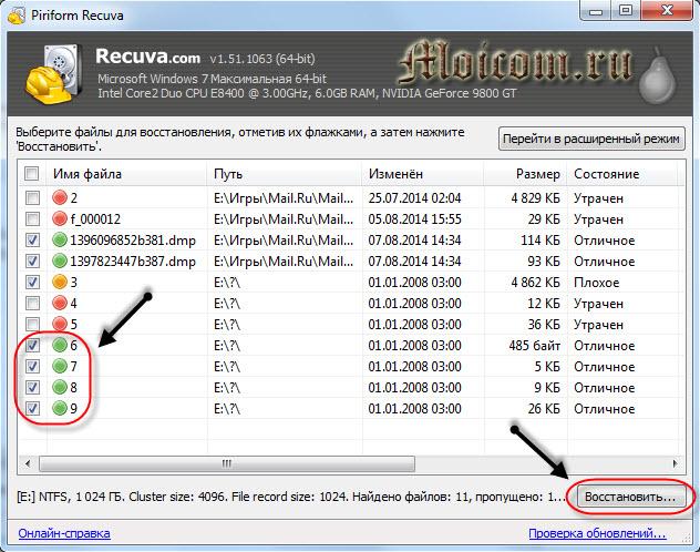 Восстановление данных с жесткого диска - Recuva, восстановить
