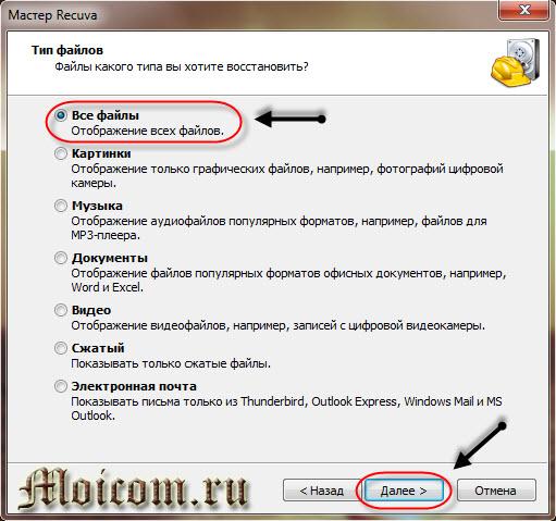 Восстановление данных с жесткого диска - Recuva, выбор файлов