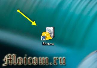 Восстановление данных с жесткого диска - запуск Recuva