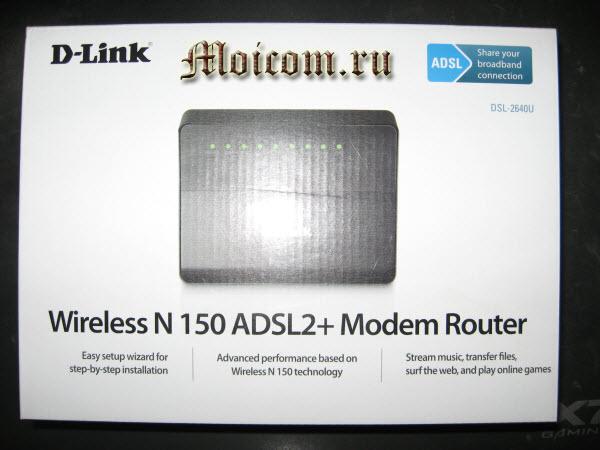 Как подключить wifi роутер - D-Link DSL-2640U