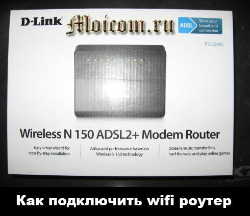 Как подключить wifi роутер D-link Dsl-2640u