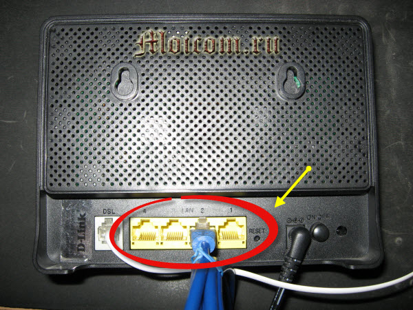 Как подключить wifi роутер - подключаем LAN кабель