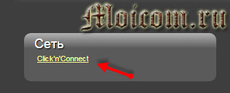 Как настроить wifi роутер - Сеть и Cliс k'n'Connect