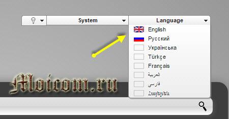 Как настроить wifi роутер - выбор языка