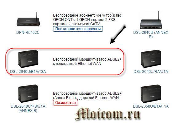 Как обновить прошивку роутера - DSL-2640U B1A T3A