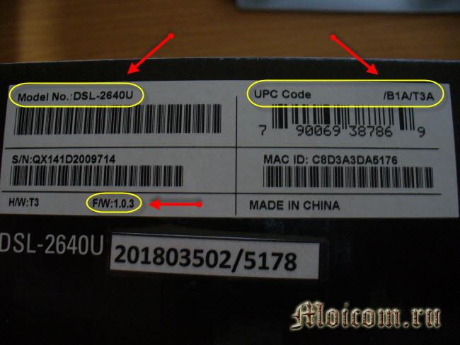 Как обновить прошивку роутера - модель, upc код и версия прошивки