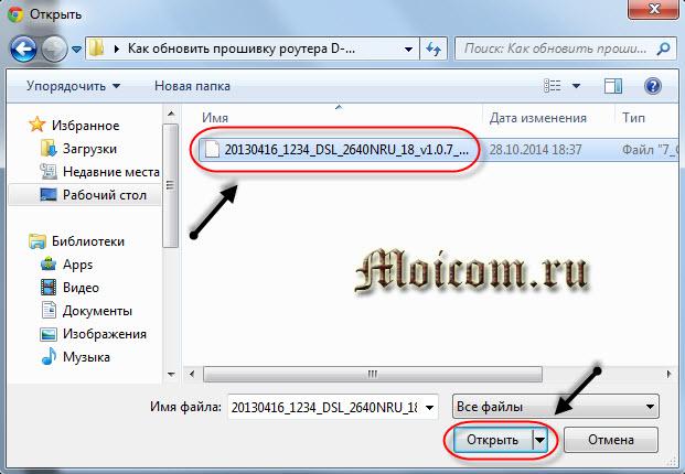 Как обновить прошивку роутера - новый файл с прошивкой