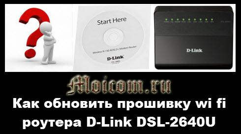 Как обновить прошивку wi fi роутера D-Link DSL-2640U