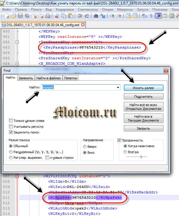 Как узнать пароль от wifi - WpaPsk, смотрим символы
