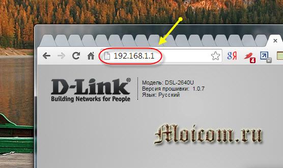 Как узнать пароль от wifi - айпи адрес модема