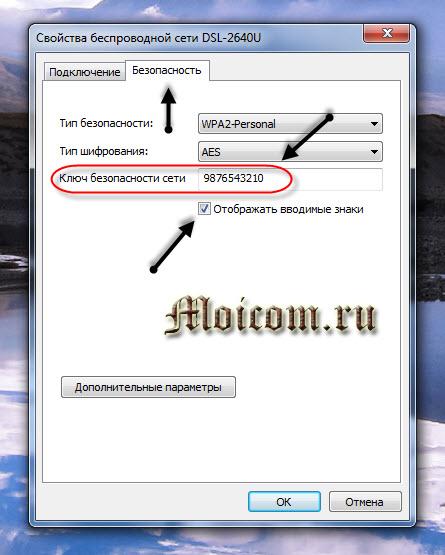 Как узнать пароль от wifi - ключ безопасности сети