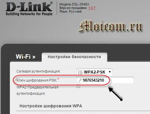 Как узнать пароль от wifi - ключ шифрования psk