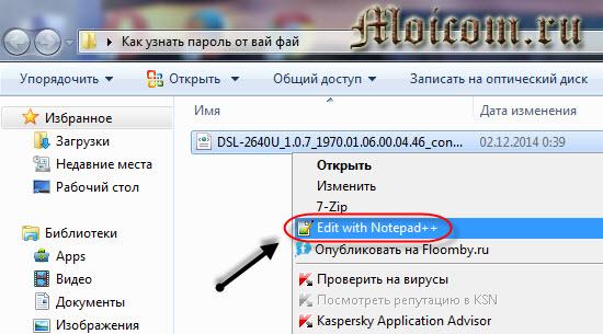 Как узнать пароль от wifi - открываем через нотпад++