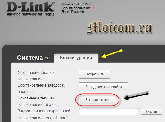 Как узнать пароль от wifi - резервная копия