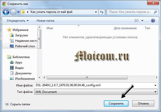 Как узнать пароль от wifi - сохраняем резервную копию