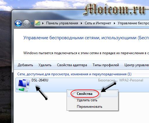 Как узнать пароль от wifi - свойства доступных сетей