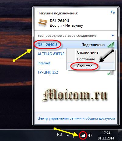 Как узнать пароль от wifi - свойства сети