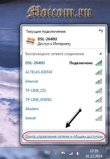 Как узнать пароль от wifi - центр управления сетями и общим доступом