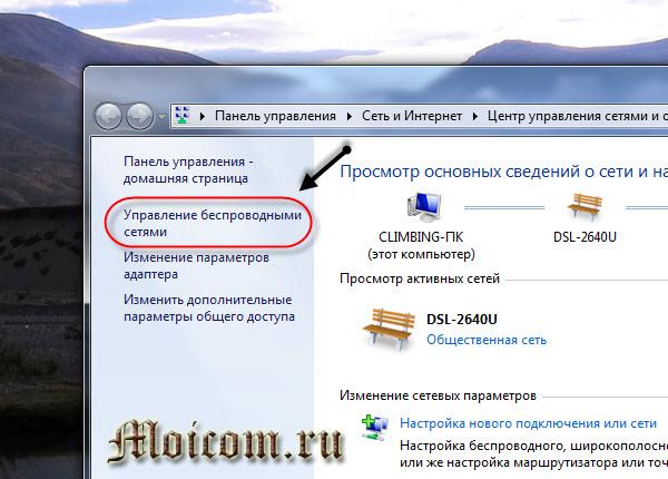 Как узнать пароль от wifi - управление беспроводными сетями