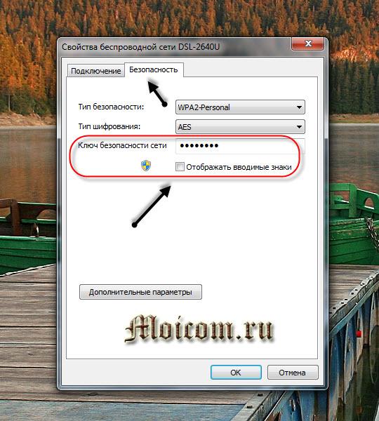 Как узнать пароль от wifi - вкладка безопасность