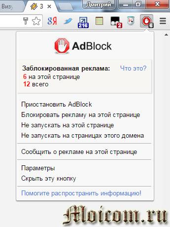 Блокировка рекламы гугл хром - адблок, информация о заблокированной рекламе
