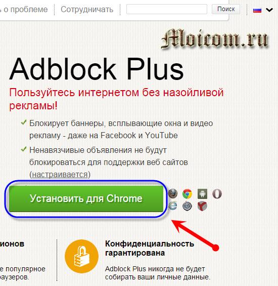 Блокировка рекламы гугл хром - адблок плюс, установить для chrome
