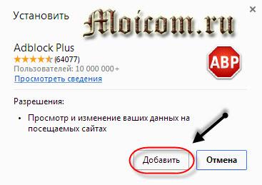 Блокировка рекламы гугл хром - адблок плюс, установить и добавить