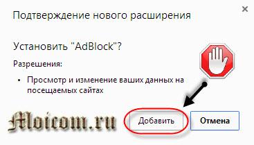 Блокировка рекламы гугл хром - адблок, подтверждение нового расширения
