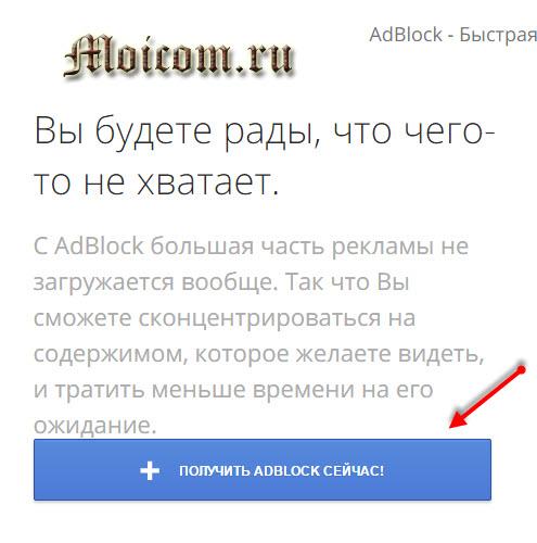 Блокировка рекламы гугл хром - адблок, получить adblock сейчас