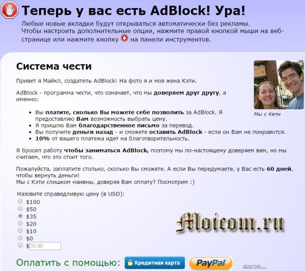 Блокировка рекламы гугл хром - адблок, поздравления и пожертвования