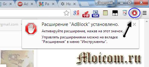 Блокировка рекламы гугл хром - адблок, программа установлена