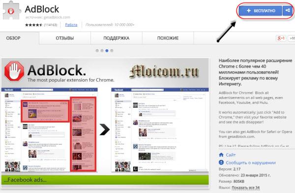 Блокировка рекламы гугл хром - адблок, установить бесплатно