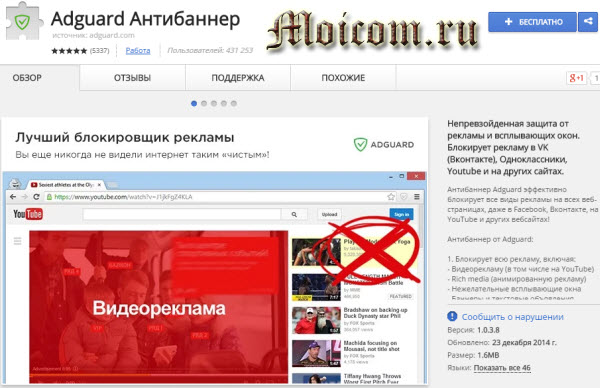 Блокировка рекламы гугл хром - адгуард антибаннер